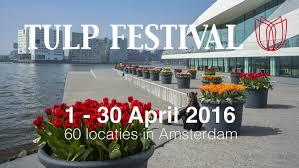 アムステルダム・チューリップフェスティバル2016