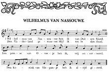 オランダの国歌(Het Wilhelmus)
