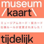 オランダのミュージアムカード・仮カードの仕様が変わりました